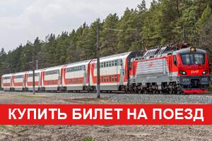 Купить жд билет на поезд